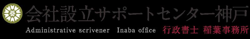 会社設立サポートセンター神戸
